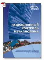 популярности дешевых радиационный контроль металлолома москва Садковский